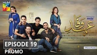 Ehd e Wafa Episode 19 Promo - Digitally Presented by Master Paints HUM TV Drama