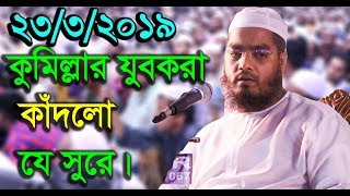 Download New Bangla Waz 2019 Allama Hafizur Rahman Siddiki Kuakata