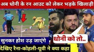 देखिये,फाइनल मे Dhoni के गलत रन आउट पर खोल उठा Yuvraj,Raina,Kohli,Devilliers का भी खून,कह दिया ऐसा..