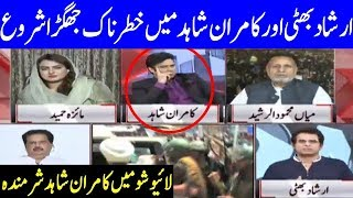 Once gain Irshad Bhatti vs Kamran Shahid in Live Show - On The Front with Kamran Shahid