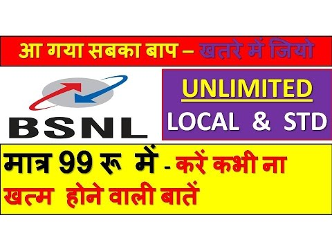 BSNL 99 PLAN    Unlimited STD and LOCAL call in just 99 rs    दिल खोलकर बोलते रहो , बोलते रहो