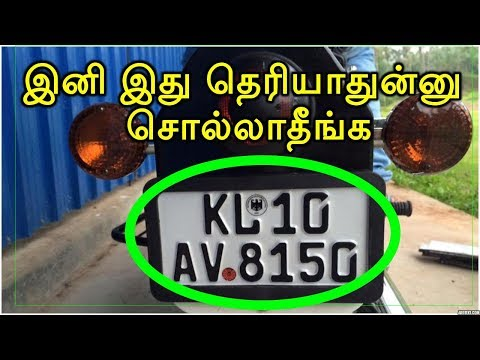 இனி இது தெரியாதுன்னு சொல்லாதீங்க | Must Know Information About Number Plate | Tamil Auto Tips