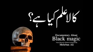 Documentary About Black Magic | By Mehrban Ali