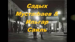 Ильгар Саиль & Садых Мустафаев - Bakinin günləri - Ilqar Sail & Sadix Mustafayev мейхана шансон