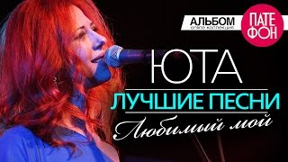 ПРЕМЬЕРА! ЮТА - Любимый мой (Лучшие песни) 2015