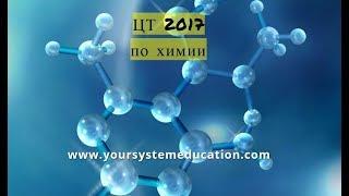 Download Задачи по химии. Газовые смеси. В3 ЦТ 2017 Video