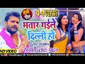 Download आ गया Khesari Lal Yadav का सबसे बड़ा होली VIDEO SONG | Bhatar Gaile Dilli Ho | Bhojpuri Hit Holi Song MP3,3GP,MP4