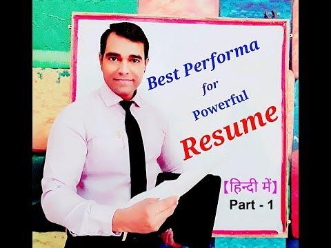 How to write powerful Resume ( Part 1 )? Killer Resume / Biodata / CV : Job Interview Tips in Hindi
