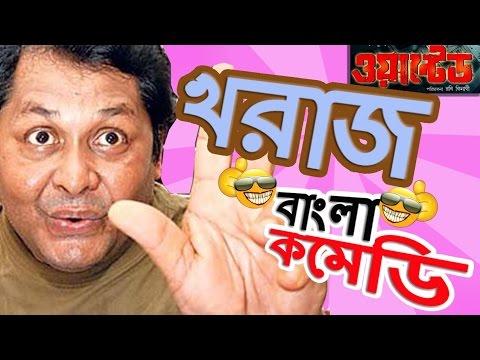 Kharaj Mukherjee Funny Scenes |HD|Top Comedy Scenes|Jeet Comedy Special |Wanted| #Bangla Comedy