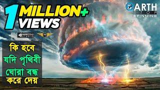 কি হবে যদি পৃথিবীর ঘূর্ণন বন্ধ হয়ে যায় | What If The Earth Stopped Spinning? | The Mi Somrat Show