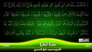02: Surah Al-Baqara  Part 1  {TAJWEED QURAN} by Siekh Mahmood Khalil Al Husari (Husary)