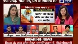 Shankaracharya calls for ban on 'PK', says it ridicules Hindu deities