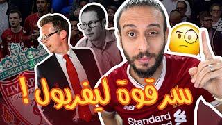 كيف صنع ليفربول أقوى فريق في أوروبا..؟ | السر في ٣ رجال !!