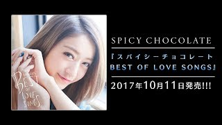 Download 緊急発表!! SPICY CHOCOLATE『スパイシーチョコレート BEST OF LOVE SONGS』発売決定!! Video