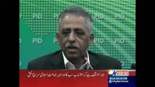 Khyber News Headlines 09:00 PM - 18 January 2017