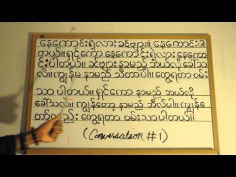 Burmese Reading Practice#1