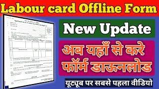 Shramik Card Form Download Mp