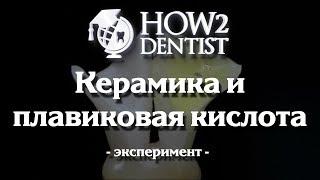 Download Как обрабатывать керамику плавиковой кислотой / How to Dentist Video