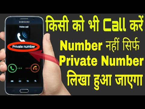 [Hindi] Make call with Privare Number ( without Application ), Easy & Simple step, 100% working
