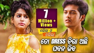 ଅଣ୍ଡିରା ଫୋନ୍ Best Comedy Scene New Odia Film Laila O Laila To Dress Chira Achhi Pabana Jiba