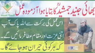 Wazifa-2 《 For-IZZAT 》 Izzat Main Izafay Ke Liye Wazifa- by Junaid jamshed