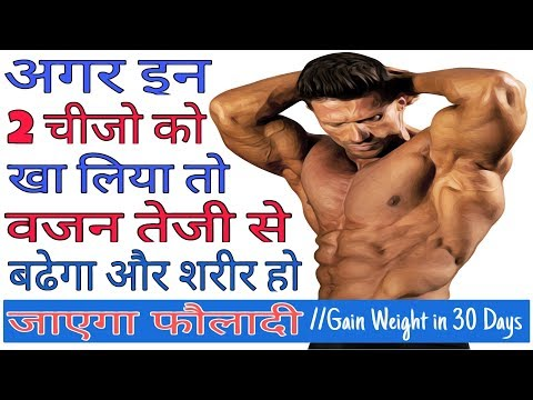 Weight Gain Tips | in Hindi |How To Gain Weight in 30 Days
