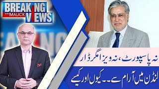 Breaking Views With Malick |Who will lead PMLN, Shahbaz Sharif or Maryam Nawaz?15 Sep 2018