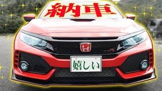 【VTEC+ターボはヤバイ】CIVIC TYPE Rが納車されました!!!【FK8】