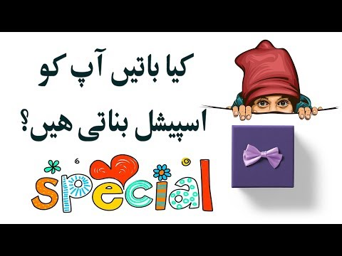 Personality Test in Urdu & Hindi - What Makes You Special