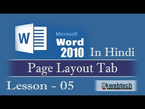 MS Word in Hindi I Page Layout (Margins Watermark Columns Page Color Etc) #5