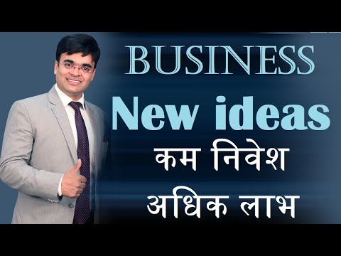 Top 5 Best & Unique New Business ideas to Start in 2018   व्यापार का नया आईडिया   By Dr. Amit