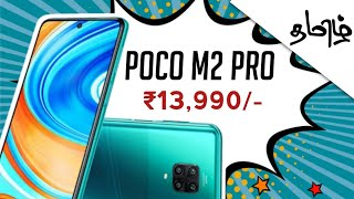 POCO M2 PRO full details launch date and price in Tamil | SD720 5000mAh 33watt Quad cameras