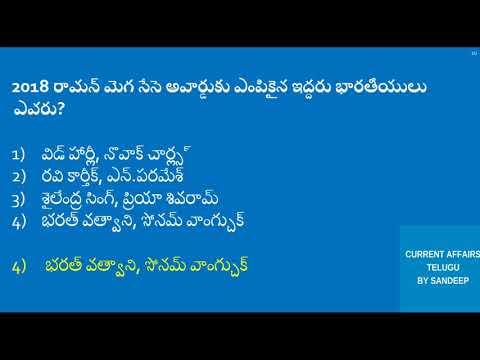 Current Affairs Telugu 2018    Jan to Dec 2018 part 19