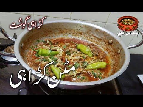 Mutton Karahi, Karahi Gosht, Punjabi Karahi Gosht Recipe (Punjabi Kitchen)