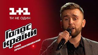 """Николай Бобрик """"luna Tu"""" - выбор вслепую - Голос страны 6 сезон"""