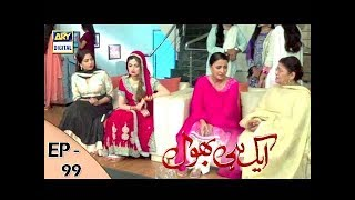 Ek hi bhool Episode 99 - 8th November 2017 - ARY Digital Drama