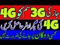 Apni jazz ki 3g sim ko 4g ma convert karain How to convert Mobility Jazz 3g sim to 4g Hindi/urdu2018
