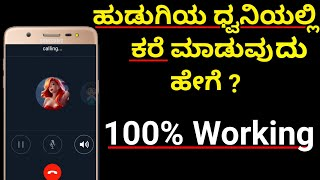how to change voice during phone call