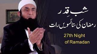 LIVE : Molana Tariq Jameel Latest Bayan 11 June 2018 | 27th Night of Ramadan | Shab E Qadr 2018
