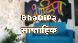 BhaDiPa साप्ताहिक     Jai Maharashtra   About Dubai show   30-04-2019   #bhadipa
