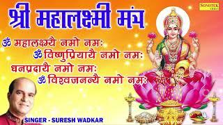 माँ महालक्ष्मी स्पेशल मन्त्र || इस मंत्र के सुनने से धन धान्य से घर भर जाता है  mahalakshmi ashtakam