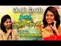 Madhu Priya Special Song Telugu Music Video 2018 TeluguOne mp3