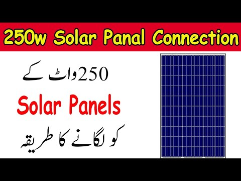 250W Poly Solar Panels Connection In Urdu/Hindi