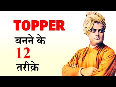 How do TOPPERS Study by Puneet Biseria 👍