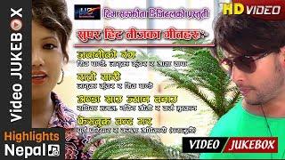 New Nepali Superhit Teej Video Juke Box Songs 2017/2074   Him Samjhauta Digital