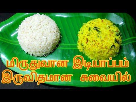 Idiyappam in Tamil || How to make soft idiyappam || Breakfast Menu || String Hoppers recipe