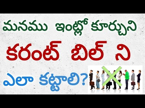 How to pay current bill from home using official websites & apps || Andhra and Telangana States ||