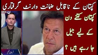 arrest warrant issued against PTI chairman Imran Khan | Neo @ 5 | 12 October 2017 | Neo News