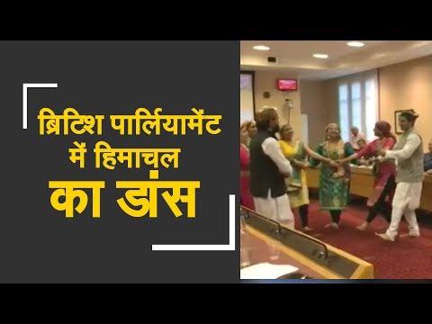 Himachal's folk dance performed in British Parliament | ब्रिटिश पार्लियामेंट में हिमाचल का लोकनृत्य