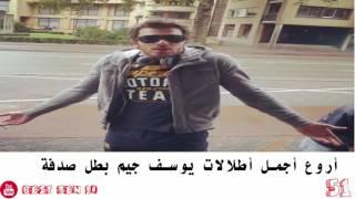 شاهد أجمل أطلالات يوسف جيم  مراد  بطل مسلسل صدفة  رائحة الفراولة